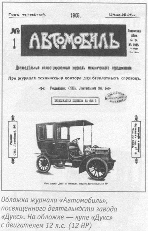 """Журнал """"Автомобиль"""" 1905 год"""