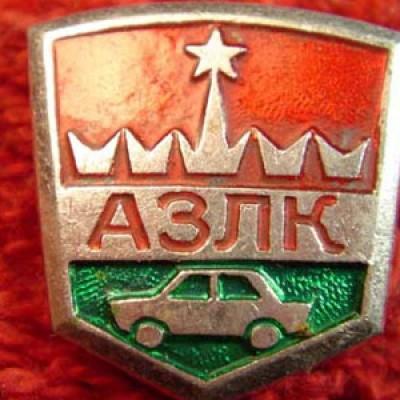 История автомобильного завода АЗЛК