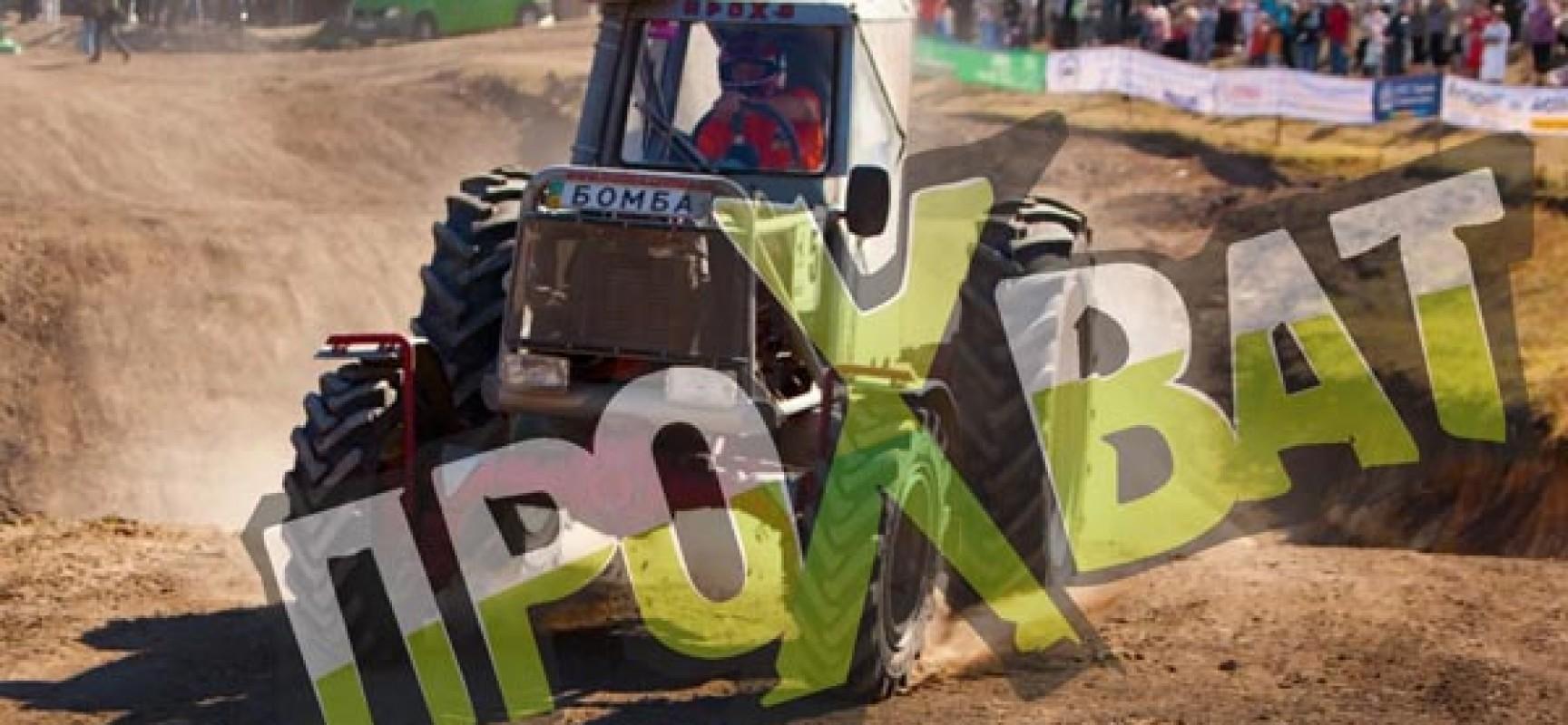 «Трак Прохват 2012″ — гонки тракторов в Крыму