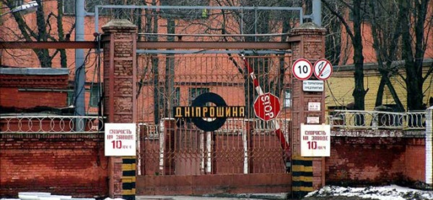 Банкротство ОАО «Днепрошина»
